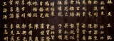 Chinese Ideograms, Temple, Beijing, China Photographic Print