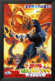 Godzilla, Mothra and King Ghidorah Posters