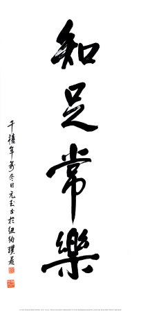 Self Knowledge Brings Happiness Prints by Yuan Lee