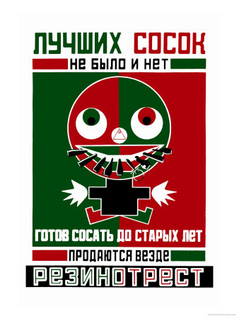 Better Pacifiers Prints by Aleksandr Rodchenko