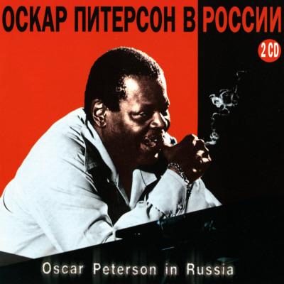 Oscar Peterson In Russia Prints