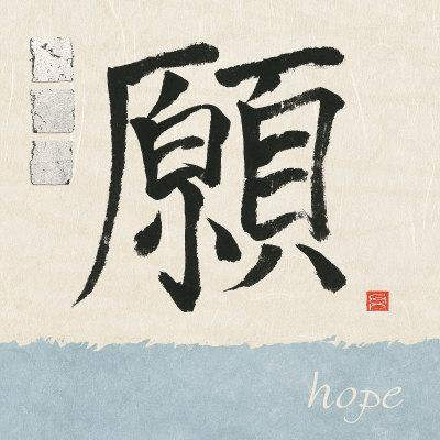 Hope Prints by Chris Paschke!