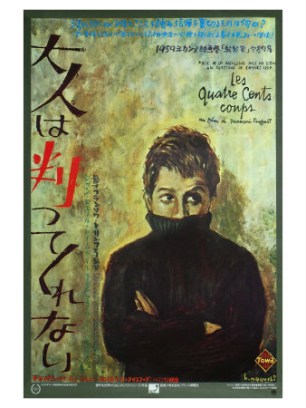 400 Blows, Japanese Movie Poster, 1959 アート