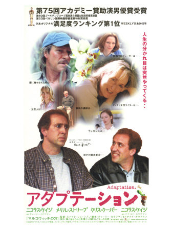Adaptation, Japanese Movie Poster, 2002 Premium Giclee Print