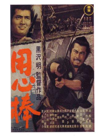 Yojimbo, Japanese Movie Poster, 1961 高品質プリント