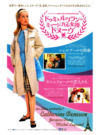 The Umbrellas of Cherbourg, Japanese Movie Poster, 1964 Poster