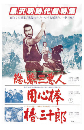 Yojimbo, Japanese Movie Poster, 1961 Premium Poster