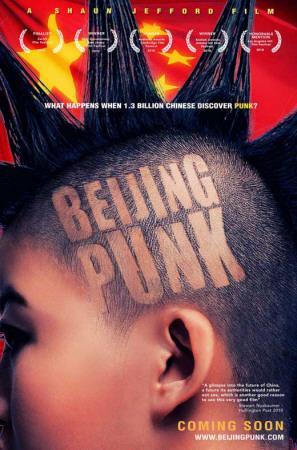 Beijing Punk Masterprint