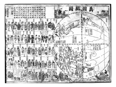 Map of the World, 1671 Premium Giclee Print by  Japanese School