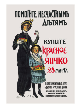 Help Poor Children. Buy the Red Egg on March 28 Wall Decal by Sergei A. Vinogradov