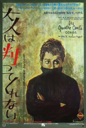 400 Blows - Japanese Style Posters