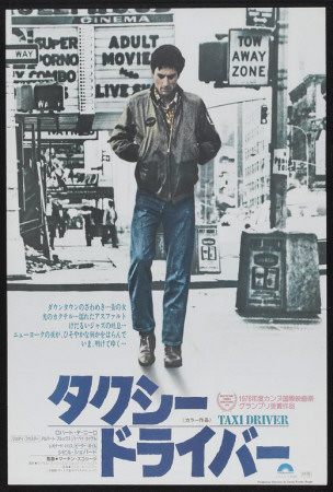 Taxi Driver - Japanese Style Print