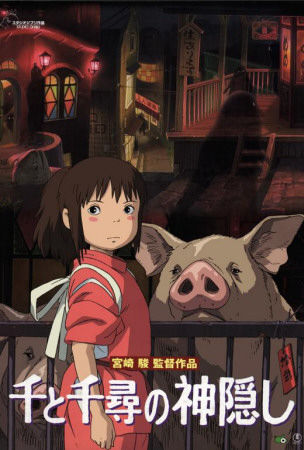 Spirited Away - Japanese Style Posters
