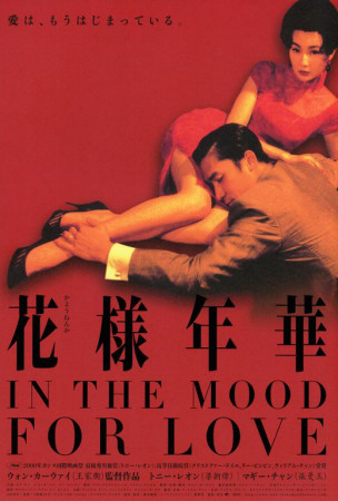 In the Mood For Love - Japanese Style Posters