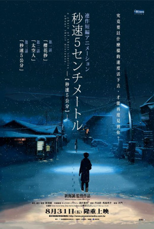 5 Centimeters per Second - Taiwanese Style アートポスター