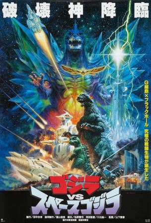 Godzilla vs. Space Godzilla - Japanese Style Photo