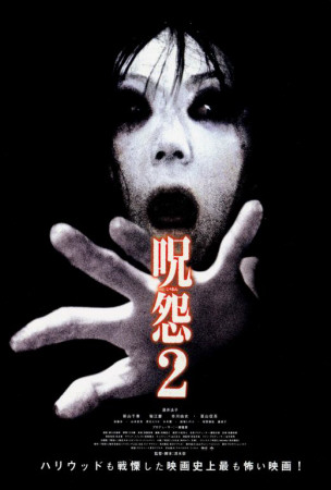 Ju-on: The Grudge 2 - Japanese Style Posters