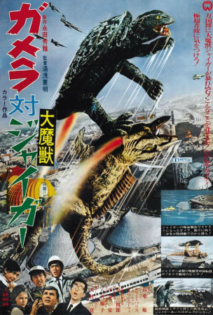 Gamera vs. Giger - Japanese Style Posters