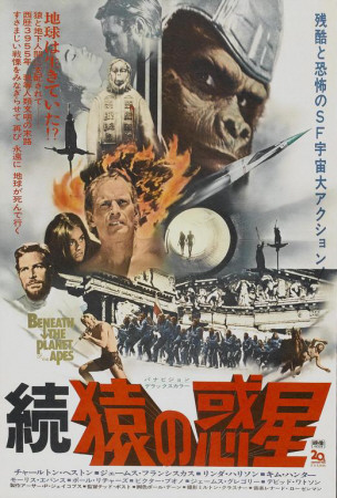 Beneath the Planet of the Apes - Japanese Style Posters