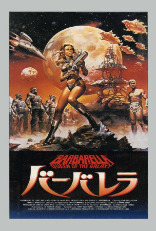 Barbarella - Japanese Style Posters