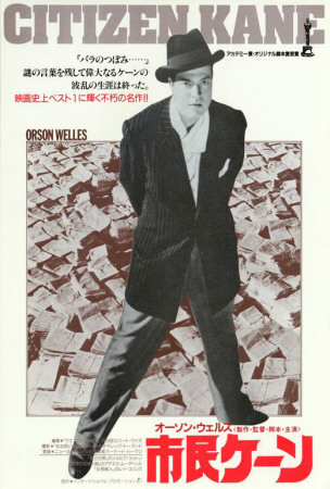 Citizen Kane - Japanese Style Posters