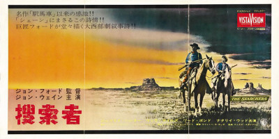 The Searchers - Japanese Style Print