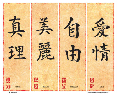 Chinese Writing - Feng Shui Posters