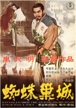 Throne of Blood Masterprint