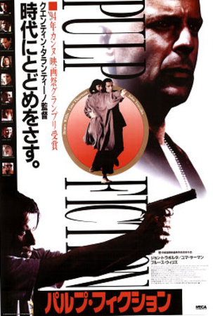 Pulp Fiction Movie (Japanese) Poster Print Poster