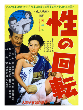 Japanese Movie Poster - Turn around Sex Giclee Print