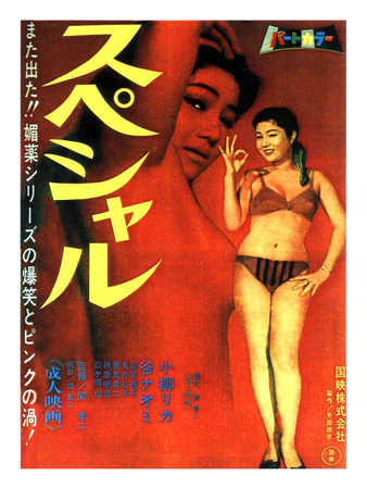 Japanese Movie Poster - The Special Giclee Print