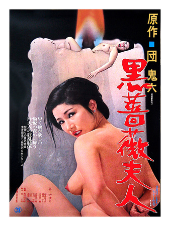 Japanese Movie Poster - The Black Rose Madam ジクレープリント
