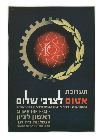 Israeli Atoms for Peace Confernce Print