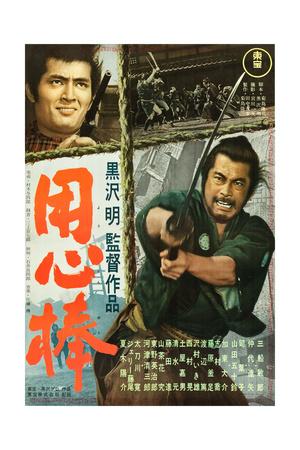 Yojimbo, Tatsuya Nakadai, Toshiro Mifune, 1961 ポスター