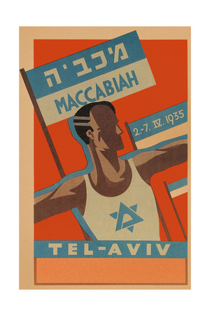 Poster for Maccabiah Track Meet Print