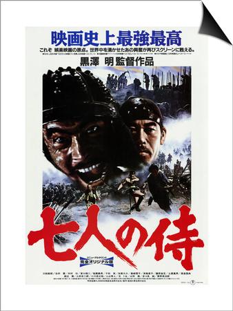 Seven Samurai, Japanese Movie Poster, 1954 Art