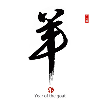 Chinese calligraphy image, yang translation for sheep (goat, ram), 2015 chinese new year, year of the goat