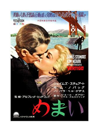 Vertigo, Japanese Poster Art, from Left: James Stewart, Kim Novak, 1958 Giclee Print