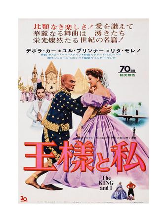 The King and I, Japanese Poster Art, from Back Left: Rita Moreno, Yul Brynner, Deborah Kerr, 1956 Giclee Print