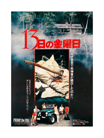 Friday the 13th, Japanese Poster, 1980 Giclee Print