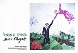 The Promenade Collectable Print by Marc Chagall