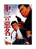 Japanese Movie Poster: Only in the Night Reproduction proc&#233;d&#233; gicl&#233;e