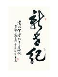 New Century Giclee Print by Yongsun Huang