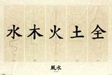 Feng Shui Print