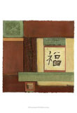 Chinese Scroll in Red I Poster von Mauro 