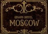 Moskva Poster av Madison Michaels