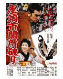 Japanese Movie Poster: Zatoichi Breaking the Gate Giclee Print