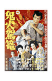 Japanese Movie Poster: Never a Witness Reproduction proc&#233;d&#233; gicl&#233;e
