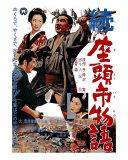 Japanese Movie Poster: Zatoichi Summer Night Giclee Print