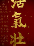 Calligraphy Detail from the Man Mo Temple in Hong Kong Photographic Print by Phil Weymouth